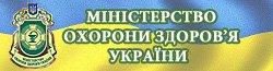 МОЗ України