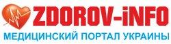 Здоров-Инфо - Медицинский портал Украины